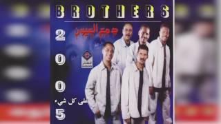 تحميل اغاني فرقة الأخوة - على كل شيء MP3