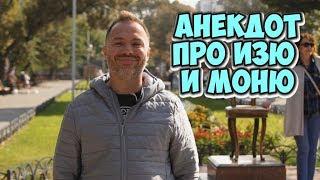 Еврейские анекдоты из Одессы! Анекдот про Моню и работу!