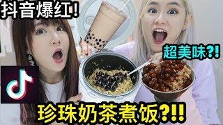 Trending On Tik Tok: Bubble Tea Rice?! Surprisingly Tasty?!?!