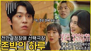 존박의 하루 - KB국민카드 (2019)