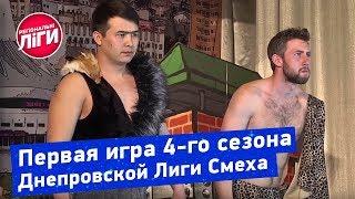 Первая игра 4-го сезона Днепровской Лиги Смеха | Полный выпуск 18.07.2018