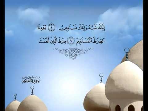 Sourate Prologue <br>(Al Fatihah) - Cheik / Mishary El Afasy -