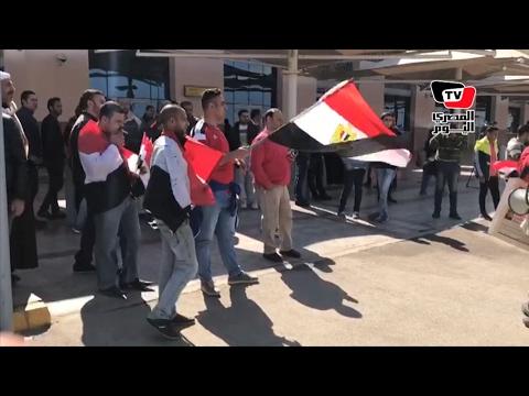 بالأعلام والغناء.. الجماهير تنتظر وصول المنتخب المصري بمطار القاهرة