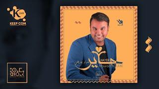 Mourad BOURIKI - HAYER ( Official video lyrics ) مراد بوريقي - حاير تحميل MP3