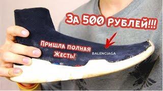 Кроссовки BALENCIAGA за 500 рублей! КАК СДЕЛАТЬ КРУТЫЕ КРОССЫ?! ШОК!