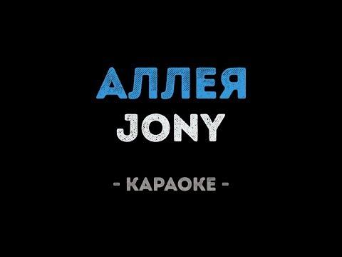 Jony - Аллея (Караоке)