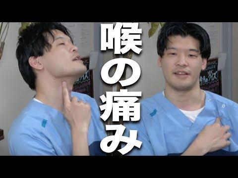 , title : '【3分】喉のイガイガを治す方法 【喉の痛み】【代々木上原腰痛整体院maoRi】【渋谷区 代々木上原 整体 山本先生】