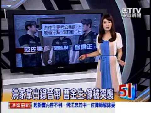 Fw: [哈拉] 曹金生:我們被她突襲拉^O^ - Gossiping板 - Disp BBS