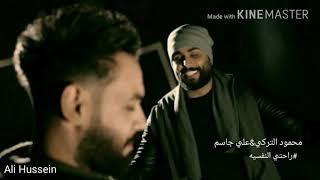 محمود التركي #علي جاسم ||راحتي النفسيه تحميل MP3
