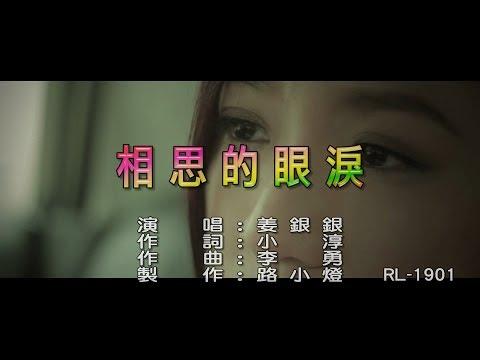 姜銀銀《相思的眼淚》(1080P) KTV