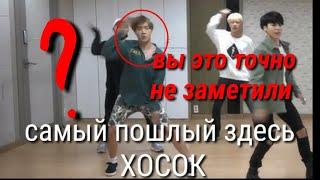 То, чего вы не замечали в dance practice, BTS)