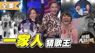 【綜藝大熱門】第二十屆 全民「猜歌王」爭霸!一家人猜歌王!! 20210305