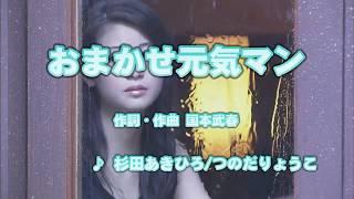 カラオケJOYSOUNDカバーおまかせ元気マン/杉田あきひろ/つのだりょうこ原曲key歌ってみた