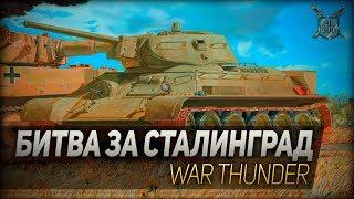 БИТВА ЗА СТАЛИНГРАД ◆ War Thunder