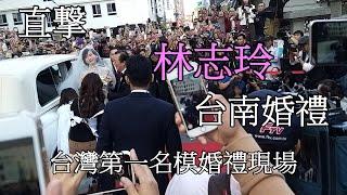 直擊林志玲台南婚禮|台灣第一名模婚禮|The most Famous Model's(Lin-chi-Ling) Wedding in Tainan