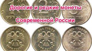 Самые дорогие и редкие монеты Современной России