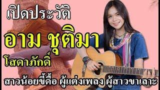 ประวัติ อาม ชุติมา  โสดาภักดิ์ สาวน้อย วัย 16 ปี  ผู้แต่งเพลง ผู้สาวขาเลาะ อันลือลั่น