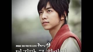 Lee Seung Gi - The Last Word (Gu Family Book OST Part.7) Türkçe Altyazılı