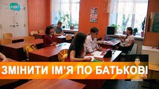 В Украине на законодательном уровне разрешили менять отчество