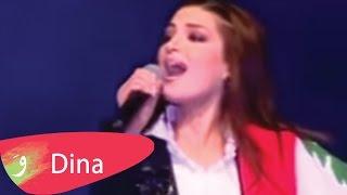 تحميل اغاني Dina Hayek - Ma Benerkaa (Official Clip) / دينا حايك - ما بنركع MP3