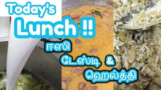 Today 's Lunch ! | மதிய சாப்பாடு / கறிவேப்பிலை பிரியாணி / ராஜ்மா கிரேவி / Karuveppillai Briyani