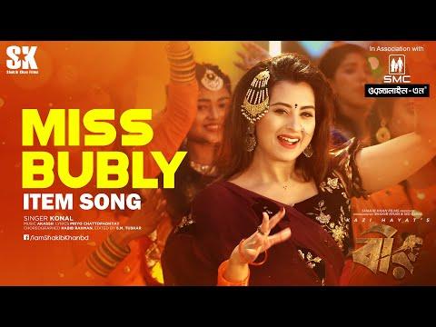 MISS BUBLY ( মিস বুবলী ) । BIR (বীর) Movie Item Song। SHAKIB KHAN l BUBLY | KONAL | AKASSH SEN