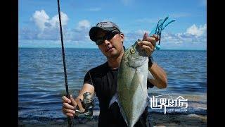 第63集:百分之九十九人不知道的世外桃源雅浦岛,在这边皮筏艇钓鱼爽呆了   Kayak fishing get big blue-fin trevally in Yap ,FSM
