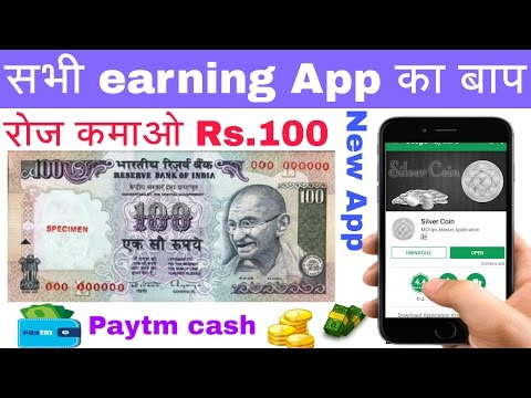 कमाओ Rs.100 rupees Daily new app से | New Silver Coin app unlimited free paytm cash earn Hindi video