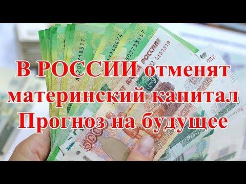 В РОССИИ отменят материнский капитал. Прогноз на будущее.