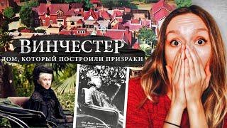 ВИНЧЕСТЕР: настоящая история дома, который построили призраки | Улилай