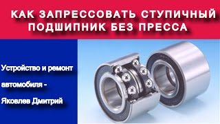 Замена подшипника передней ступицы мицубиси аутлендер