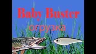 Baby Buster огрузка