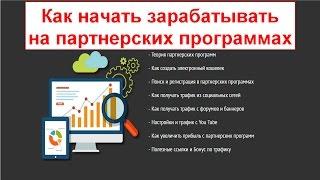 Бесплатный Курс /Как Начать Зарабатывать на Партнерских Программах/ #ВидеооЗаработкевИнтернете