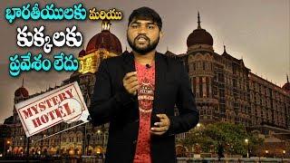 Taj Hotel Was Founded Revenge? [ Telugu ] | Unknown Story Of Taj Hotel | i5 Network