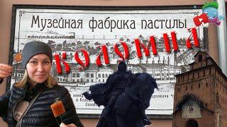 Коломна   Фабрика Коломенской пастилы   Коломенский кремль