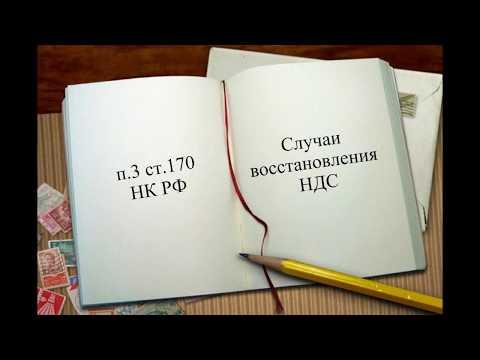п 3, ст 170 НК РФ, читаем