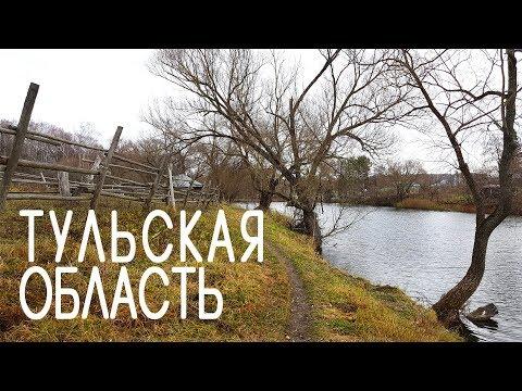 Тульская область, нечищеные дороги и прочие достопримечательности. Тула, Ясная Поляна, исток Дона