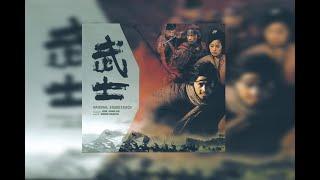 Musa (Shiro Sagisu) - Soundtrack Selects