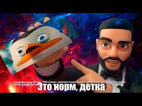 Реклама тантум верде форте 2.0 | RYTP MINI