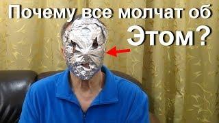 Сильнейшие маски из фольги для лица. Уход за кожей на лице . Лучшая маска от морщин с фольгой?