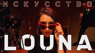 LOUNA - Искусство / OFFICIAL VIDEO / 2018