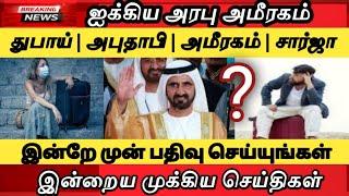 Gooy News | UAE Tamil News | All Expired Residency visas & Entry visas | vaccine Free  Abudhabi