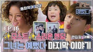 [그녀는 예뻤다] 16회 각자 자신의  길을 떠나는 모스트지 멤버들.. Drama 'She was pretty'
