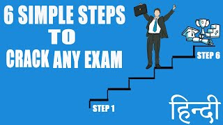 6 Steps to Crack any Exam | Best tips to clear exam | Think and grow rich | best way of study