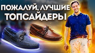 Годные топсайдеры за копейки! Распаковка. Обзор топсайдеров Herring Shoes.