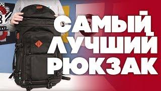 Хорошие рюкзаки для рыбалки и туризма