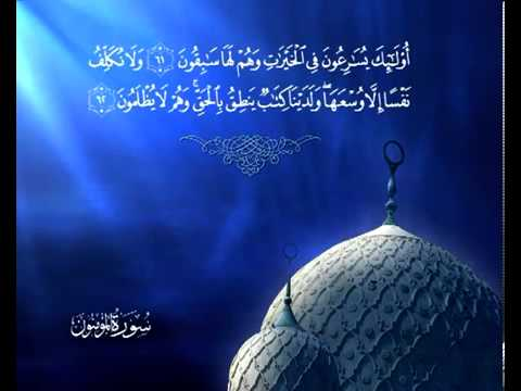 Sura Die Gläubigen <br>(Al-Muminun) - Scheich / Saud Alschureim -