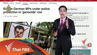 ข่าวค่ำ มิติใหม่ทั่วไทย - ภาษาหน้าจอ : Genocide