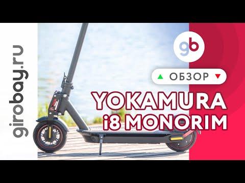 Электросамокат Yokamura i8 Monorim (Белый)