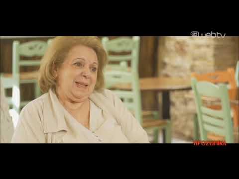 Η εγγονή της Ευτυχίας αποκαλύπτει στιγμές της ζωής της γιαγιάς της   14/06/2020   ΕΡΤ